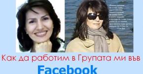 групата диана делева grupa diana deleva facebook