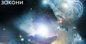 закони на вселената zakoni na vselenata
