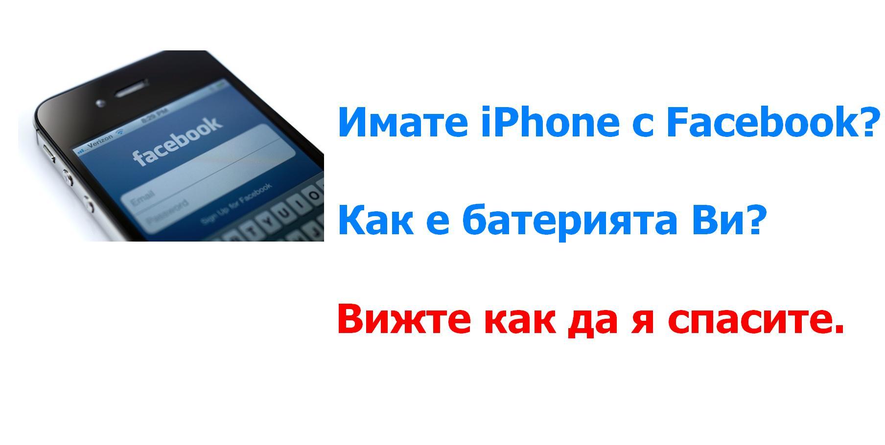 Батерията на iphone пада бързо. Facebook e виновникът.