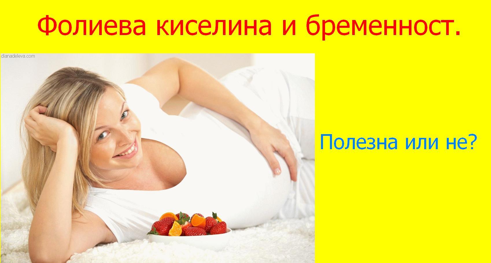 фолиева киселина и бременност раждане folieva kiselina polezna ili ne triabva li da se pie