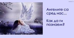 Ангели на земята Angeli na zemiata 8