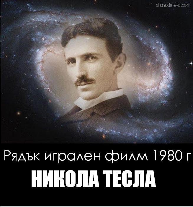 Никола Тесла филм nikola Tesla film