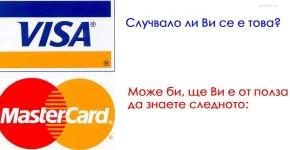 как се краде от visa master card kak se hakvat kreditni karti small