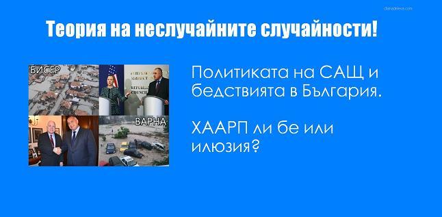 Теория на неслучайните случайности! Политиката на САЩ и бедствията в България. ХААРП ли бе или илюзия?