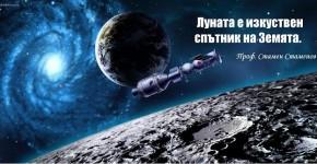 Луната е изкуствен спътник на Земята sm