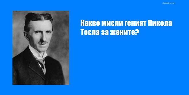 Никола Тесла за жените sm