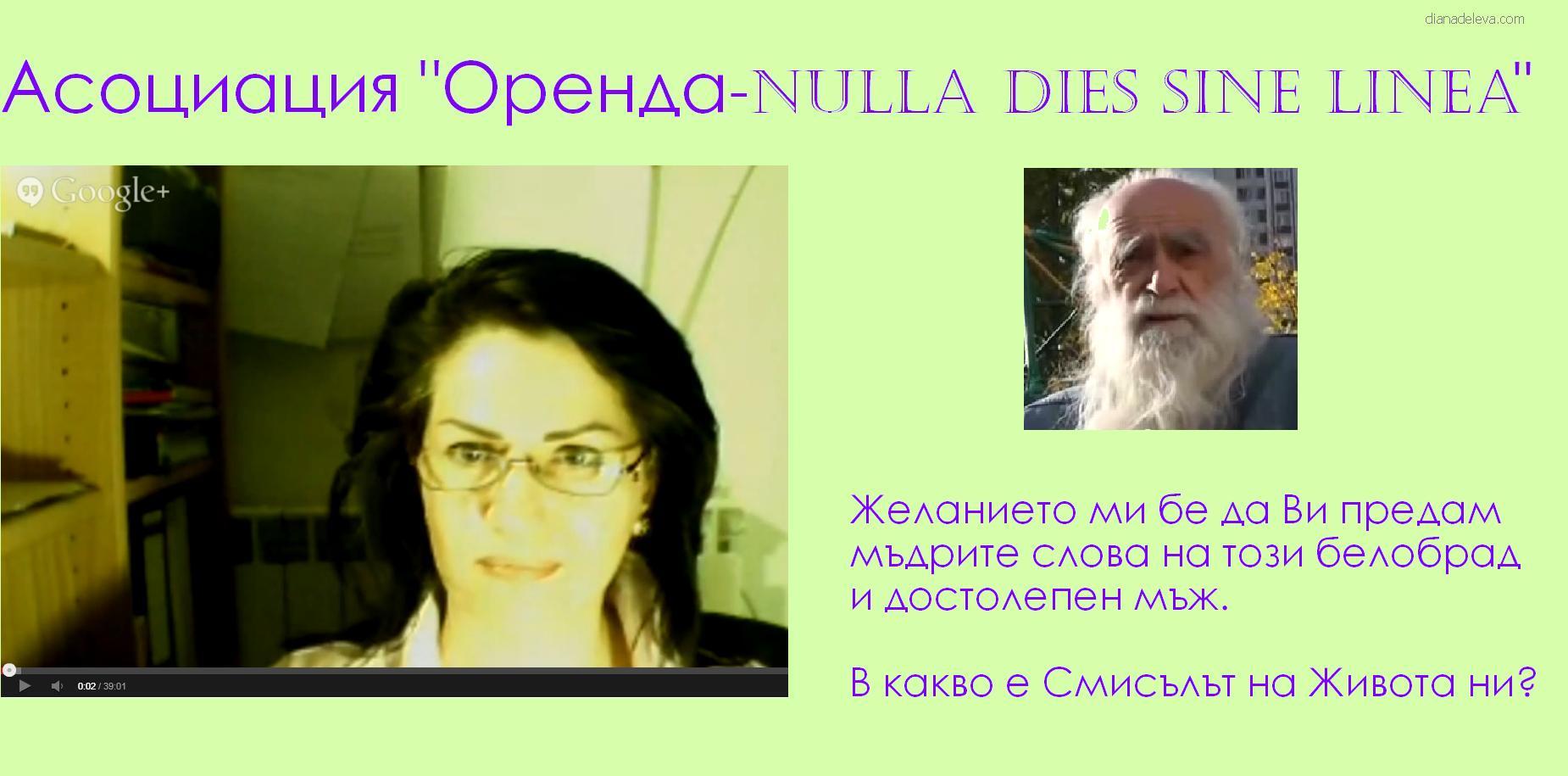 Оренда Nulla Dies Sine Linea