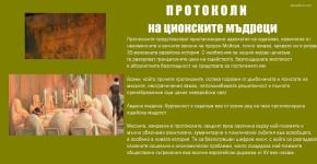 протоколи на ционските мъдреци sm