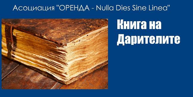 книга на дарителите sm