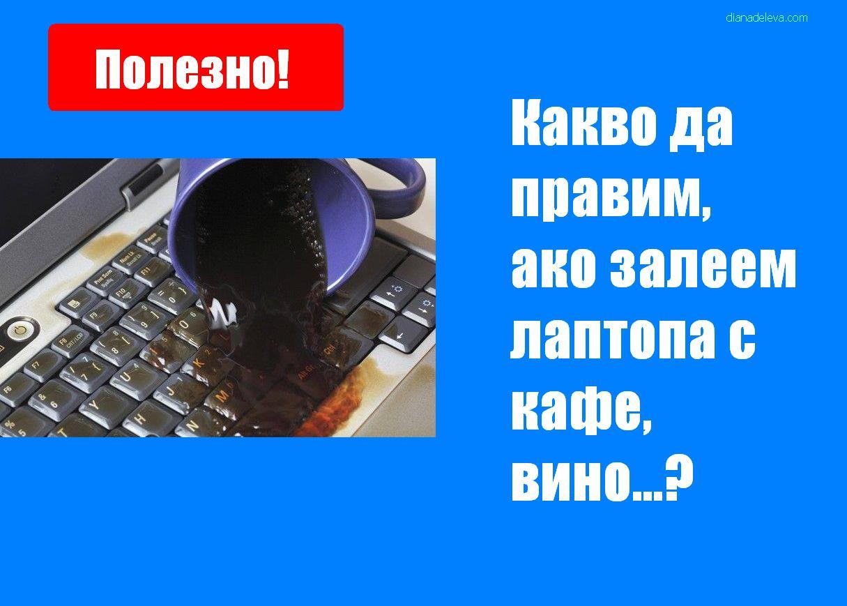 Какво да правим, ако залеем лаптопа с кафе,  вино...