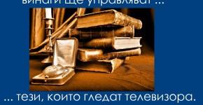 Тези които четат книги винаги ще управляват тези които гледат телевизор Фелиция Жанлис