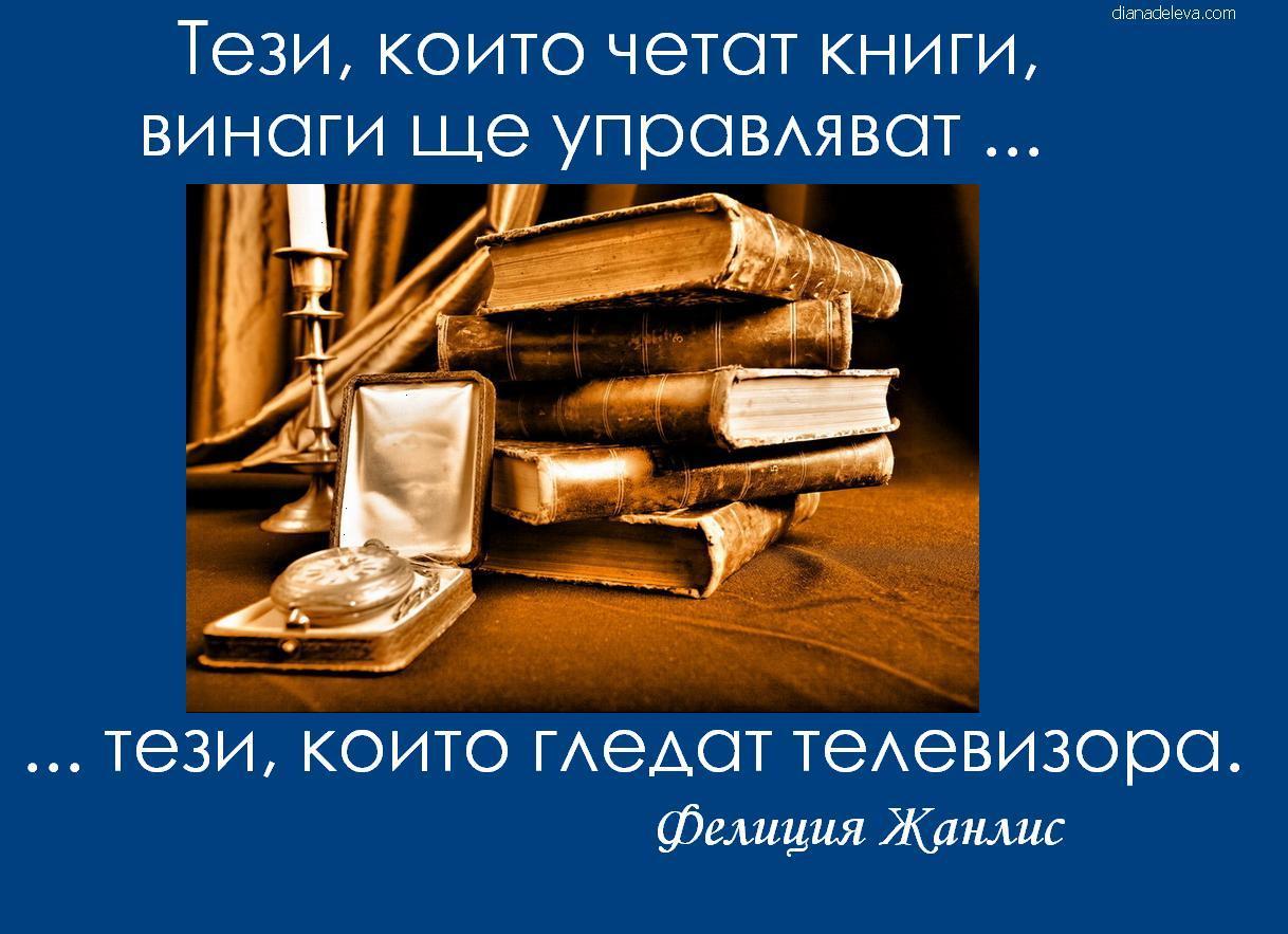Диана Делева Тези които четат книги винаги ще управляват тези които гледат телевизор Фелиция Жанлис