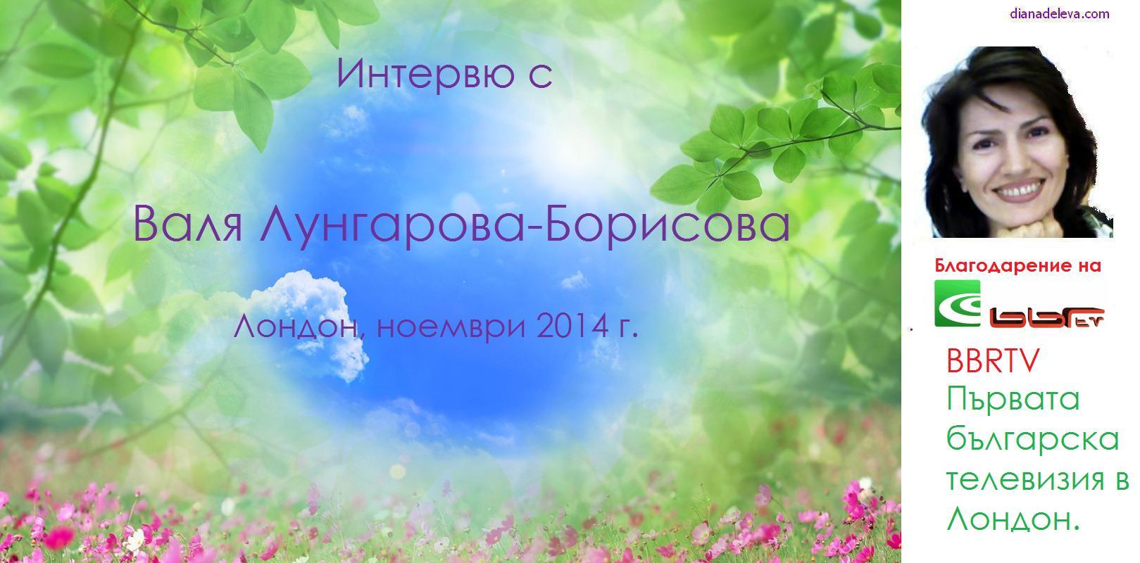 интервю семинар Валя Лунгарова Борисова