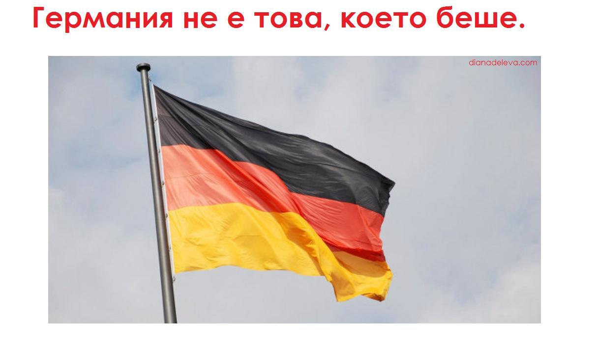 Германия 3