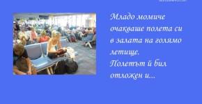 Младо момиче очакваше полета си залата на голямо летище.