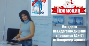 ТДИ-01 Диди Коледа8