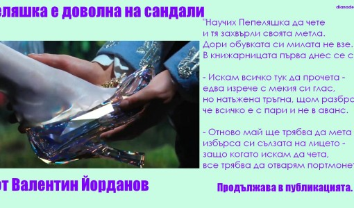 Пепеляшка Валентин Йорданов
