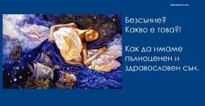 Учителят за сънят 8