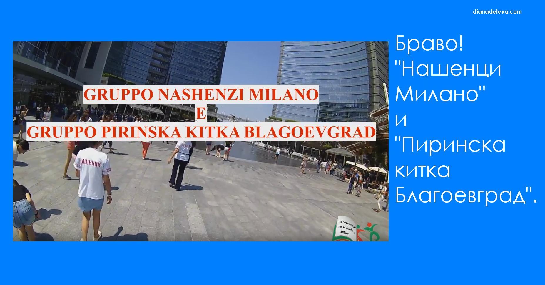 Нашенци Милано и