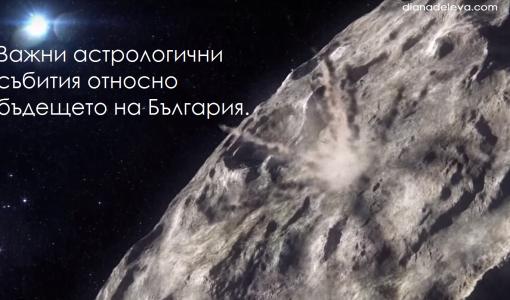 Важни астрологични събития относно бъдещето на България
