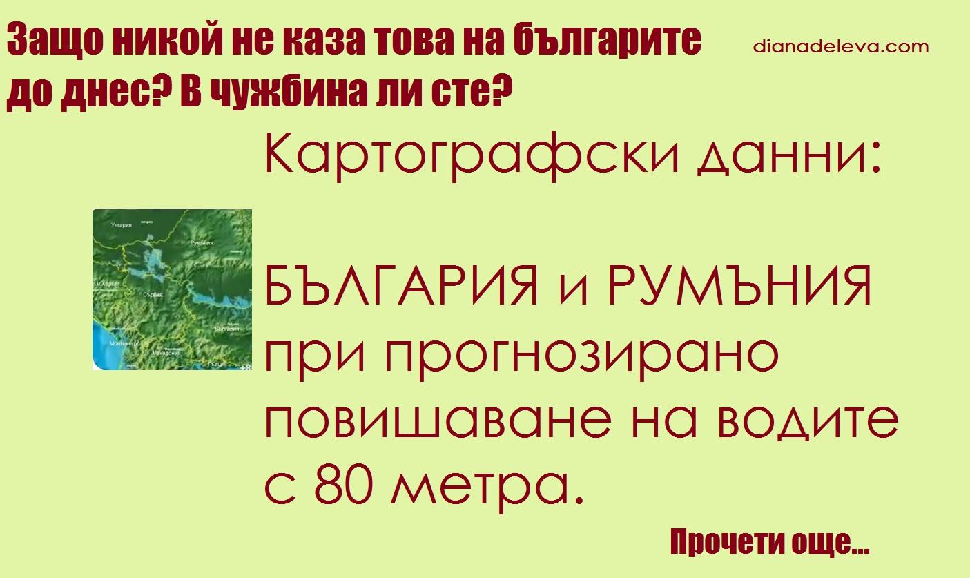 Защо никой не каза това на българите България и Румъния 1