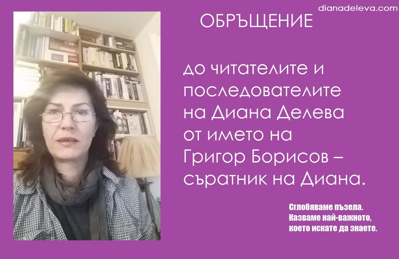 Обръщение на Григор Борисов