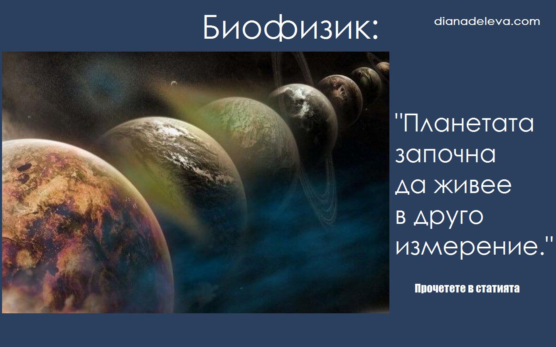 Биофизик Планетата започна да живее в друго измерение